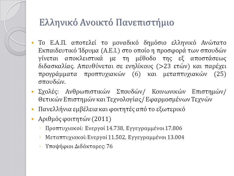 Ελληνικό Ανοικτό Πανεπιστήμιο  Το Ε.Α.Π. αποτελεί το μοναδικό δημόσιο ελληνικό Ανώτατο Εκπαιδευτικό Ίδρυμα (Α.Ε.Ι.) στο οποίο η προσφορά των σπουδών