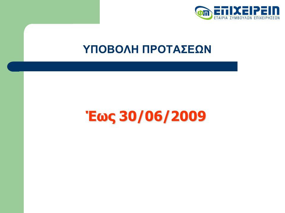 ΥΠΟΒΟΛΗ ΠΡΟΤΑΣΕΩΝ Έως 30/06/2009