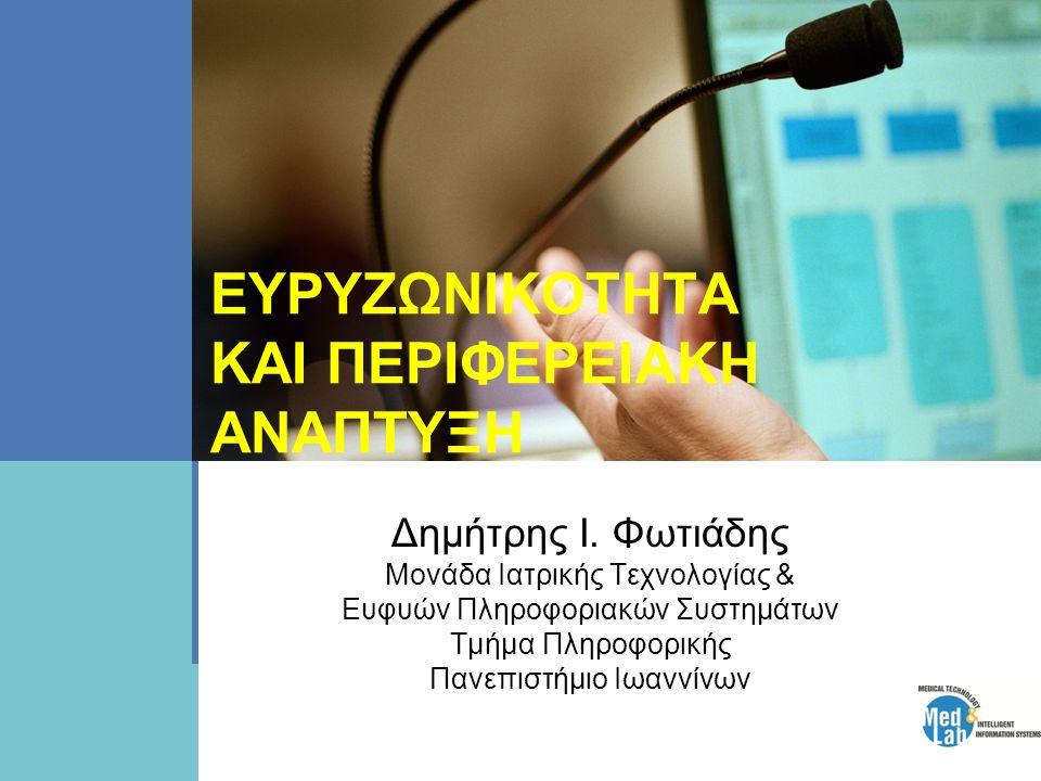 Πως Αναπτύσσεται Επίπεδο Υπηρεσιών Εφαρμογές Υπολογιστών που δίνουν την δυνατότητα επικοινωνίας και περιβάλλοντος εργασίας Υποδομή Υλικού και Λογισμικού