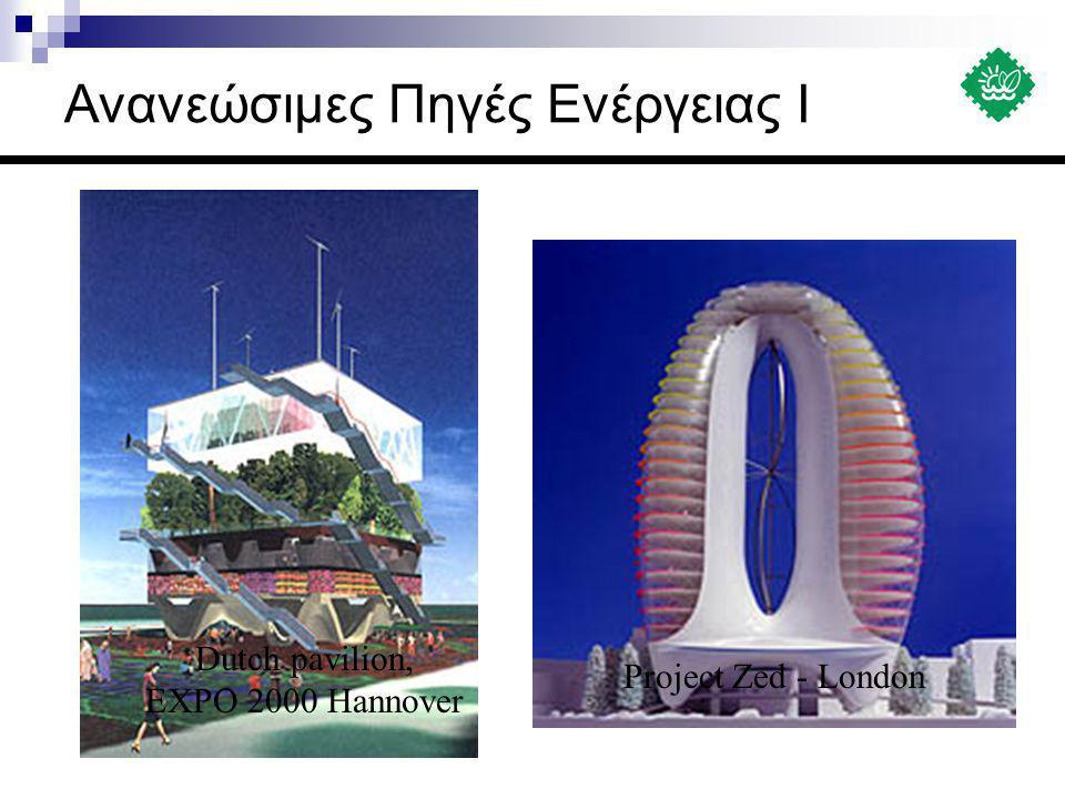 Project Zed - London Dutch pavilion, EXPO 2000 Hannover Ανανεώσιμες Πηγές Ενέργειας Ι