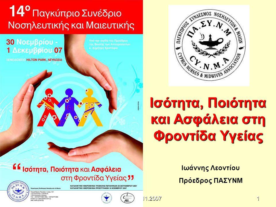 Ι. Λεοντίου 11.2007 1 Ιωάννης Λεοντίου Πρόεδρος ΠΑΣΥΝΜ Ισότητα, Ποιότητα και Ασφάλεια στη Φροντίδα Υγείας