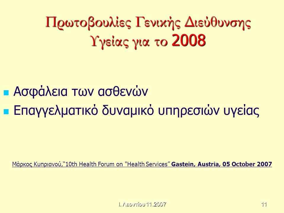 """Ι. Λεοντίου 11.200711   Ασφάλεια των ασθενών   Επαγγελματικό δυναμικό υπηρεσιών υγείας Μάρκος Κυπριανού,""""10th Health Forum on"""