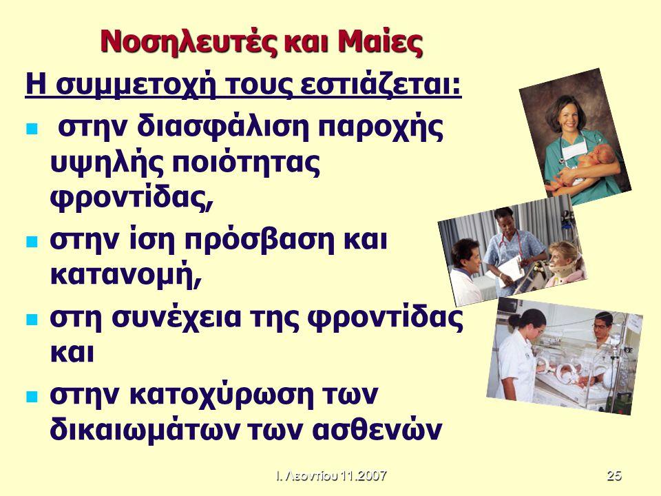 Ι. Λεοντίου 11.200725 Νοσηλευτές και Μαίες Νοσηλευτές και Μαίες Η συμμετοχή τους εστιάζεται:   στην διασφάλιση παροχής υψηλής ποιότητας φροντίδας, 