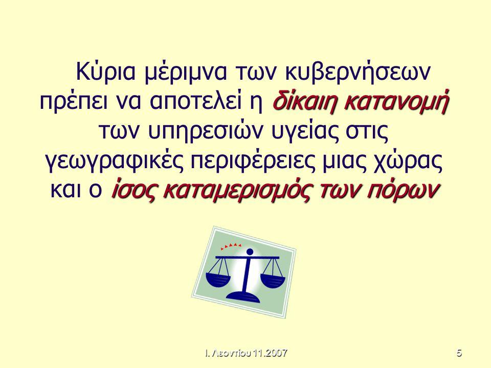 Ι. Λεοντίου 11.20075 δίκαιη κατανομή ίσος καταμερισμός των πόρων Κύρια μέριμνα των κυβερνήσεων πρέπει να αποτελεί η δίκαιη κατανομή των υπηρεσιών υγεί