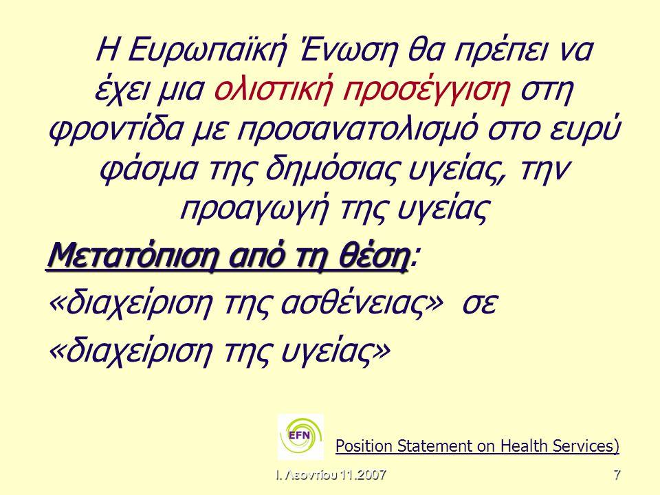 Ι. Λεοντίου 11.20077 Η Ευρωπαϊκή Ένωση θα πρέπει να έχει μια ολιστική προσέγγιση στη φροντίδα με προσανατολισμό στο ευρύ φάσμα της δημόσιας υγείας, τη