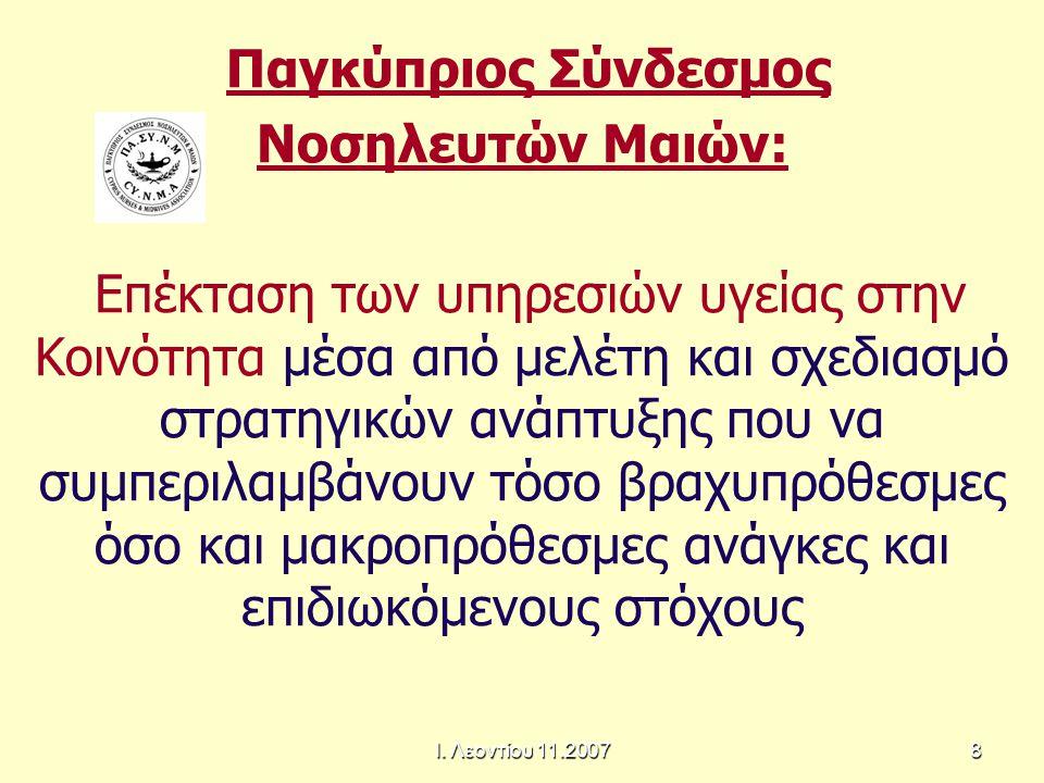 Ι. Λεοντίου 11.20078 Παγκύπριος Σύνδεσμος Νοσηλευτών Μαιών: Επέκταση των υπηρεσιών υγείας στην Κοινότητα μέσα από μελέτη και σχεδιασμό στρατηγικών ανά