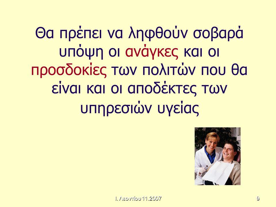 Ι. Λεοντίου 11.20079 Θα πρέπει να ληφθούν σοβαρά υπόψη οι ανάγκες και οι προσδοκίες των πολιτών που θα είναι και οι αποδέκτες των υπηρεσιών υγείας
