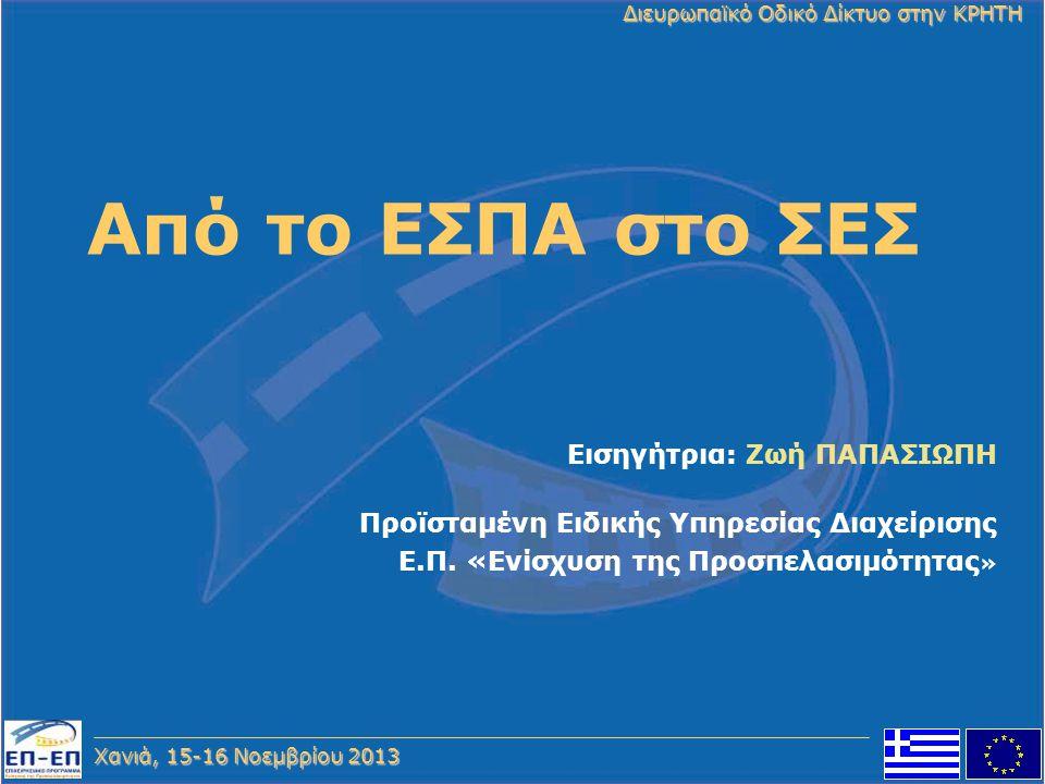 Χανιά, 15-16 Νοεμβρίου 2013 Διευρωπαϊκό Οδικό Δίκτυο στην ΚΡΗΤΗ Από το ΕΣΠΑ στο ΣΕΣ Εισηγήτρια: Ζωή ΠΑΠΑΣΙΩΠΗ Προϊσταμένη Ειδικής Υπηρεσίας Διαχείριση