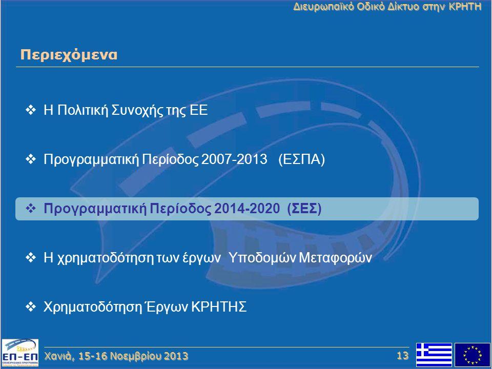 Χανιά, 15-16 Νοεμβρίου 2013 Διευρωπαϊκό Οδικό Δίκτυο στην ΚΡΗΤΗ Περιεχόμενα 13  Η Πολιτική Συνοχής της ΕΕ  Προγραμματική Περίοδος 2007-2013 (ΕΣΠΑ) 