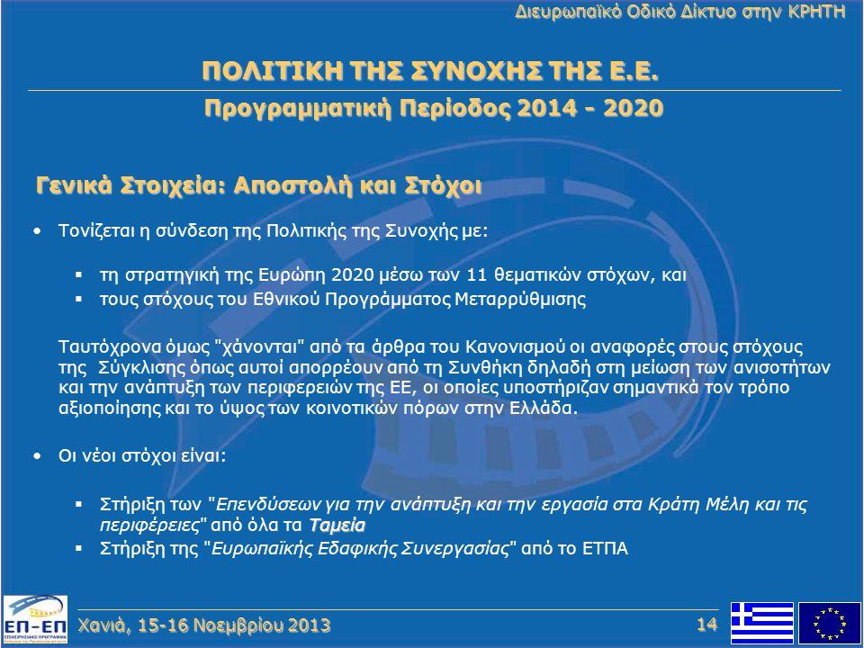 Χανιά, 15-16 Νοεμβρίου 2013 Διευρωπαϊκό Οδικό Δίκτυο στην ΚΡΗΤΗ •Τονίζεται η σύνδεση της Πολιτικής της Συνοχής με:  τη στρατηγική της Ευρώπη 2020 μέσ
