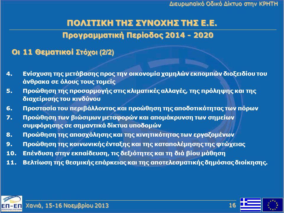 Χανιά, 15-16 Νοεμβρίου 2013 Διευρωπαϊκό Οδικό Δίκτυο στην ΚΡΗΤΗ 4.Ενίσχυση της μετάβασης προς την οικονομία χαμηλών εκπομπών διοξειδίου του άνθρακα σε