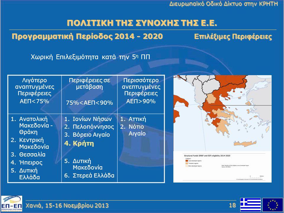Χανιά, 15-16 Νοεμβρίου 2013 Διευρωπαϊκό Οδικό Δίκτυο στην ΚΡΗΤΗ Προγραμματική Περίοδος 2014 - 2020 Επιλέξιμες Περιφέρειες ΠΟΛΙΤΙΚΗ ΤΗΣ ΣΥΝΟΧΗΣ ΤΗΣ Ε.Ε