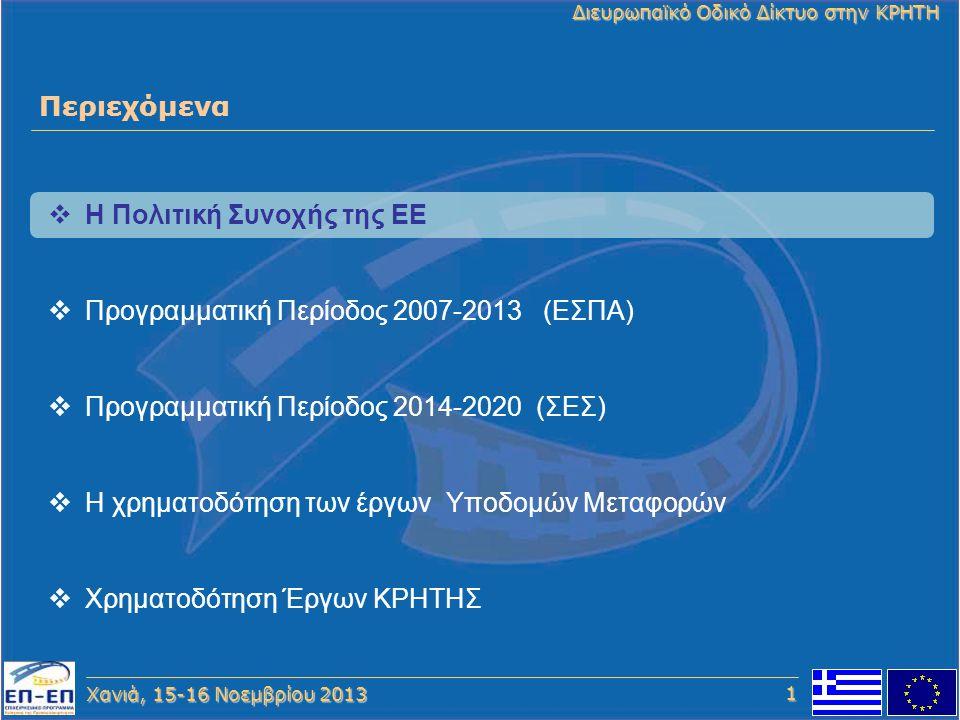 Χανιά, 15-16 Νοεμβρίου 2013 Διευρωπαϊκό Οδικό Δίκτυο στην ΚΡΗΤΗ  Η Πολιτική Συνοχής της ΕΕ  Προγραμματική Περίοδος 2007-2013 (ΕΣΠΑ)  Προγραμματική
