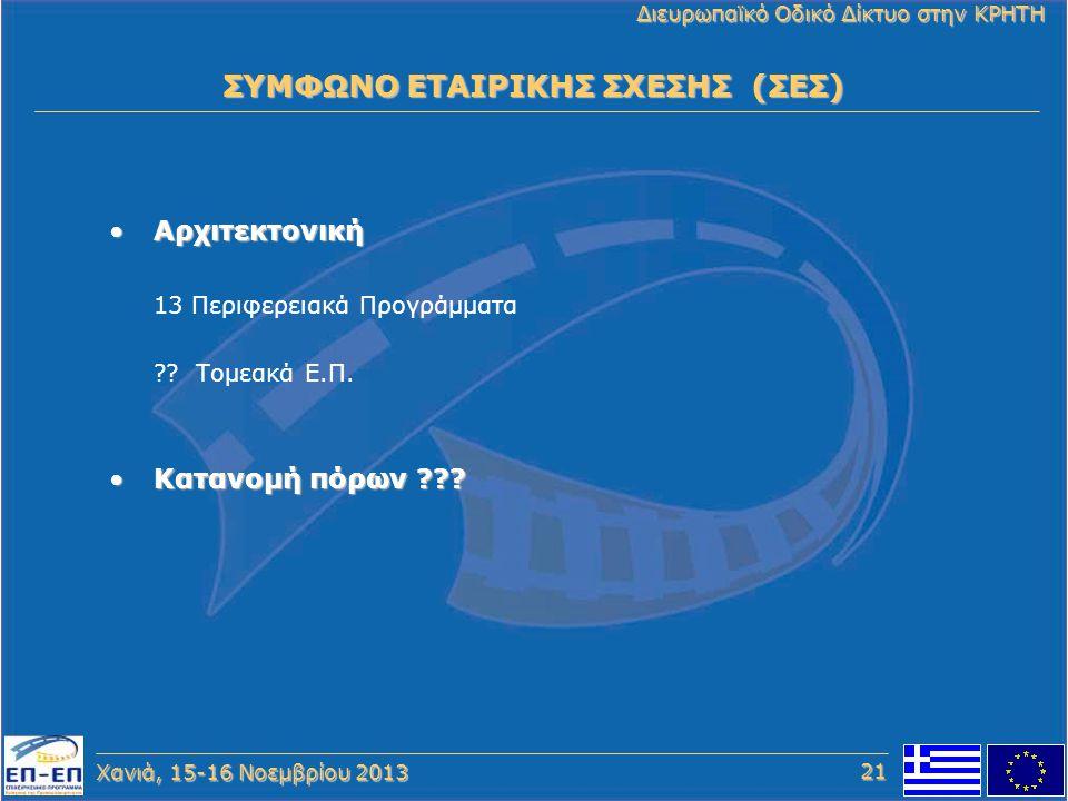 Χανιά, 15-16 Νοεμβρίου 2013 Διευρωπαϊκό Οδικό Δίκτυο στην ΚΡΗΤΗ ΣΥΜΦΩΝΟ ΕΤΑΙΡΙΚΗΣ ΣΧΕΣΗΣ (ΣΕΣ) •Αρχιτεκτονική 13 Περιφερειακά Προγράμματα ?? Τομεακά Ε