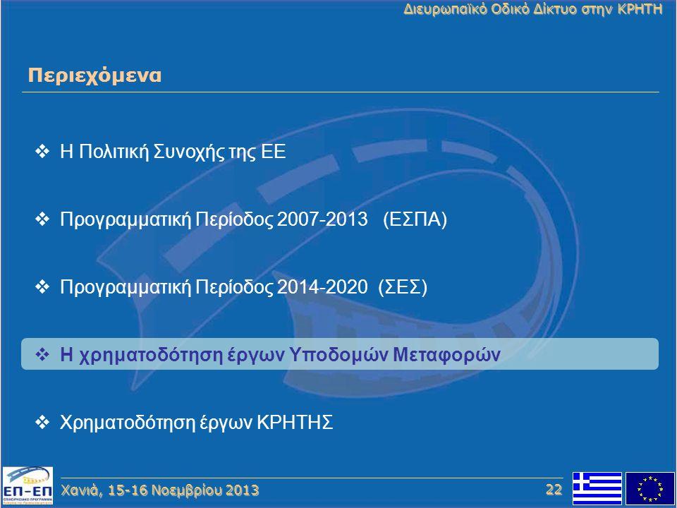 Χανιά, 15-16 Νοεμβρίου 2013 Διευρωπαϊκό Οδικό Δίκτυο στην ΚΡΗΤΗ Περιεχόμενα 22  Η Πολιτική Συνοχής της ΕΕ  Προγραμματική Περίοδος 2007-2013 (ΕΣΠΑ) 