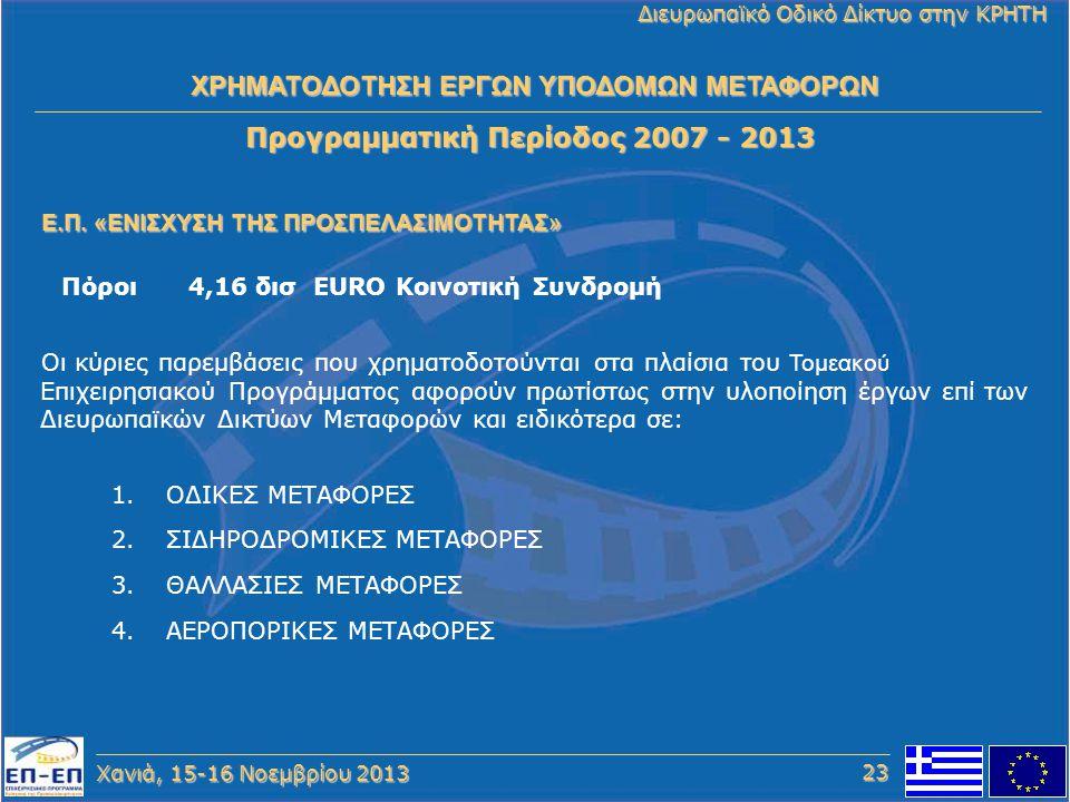Χανιά, 15-16 Νοεμβρίου 2013 Διευρωπαϊκό Οδικό Δίκτυο στην ΚΡΗΤΗ Ε.Π. «ΕΝΙΣΧΥΣΗ ΤΗΣ ΠΡΟΣΠΕΛΑΣΙΜΟΤΗΤΑΣ» Οι κύριες παρεμβάσεις που χρηματοδοτούνται στα π
