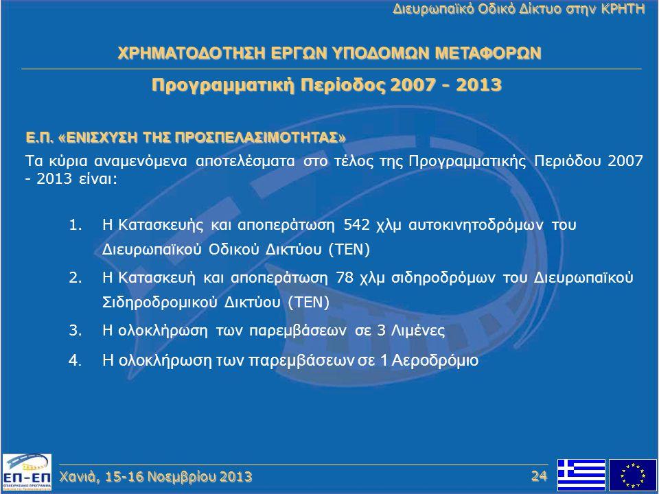 Χανιά, 15-16 Νοεμβρίου 2013 Διευρωπαϊκό Οδικό Δίκτυο στην ΚΡΗΤΗ Τα κύρια αναμενόμενα αποτελέσματα στο τέλος της Προγραμματικής Περιόδου 2007 - 2013 εί