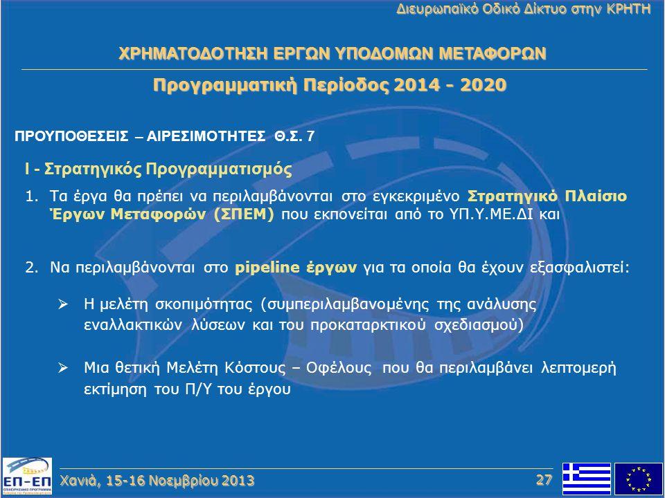 Χανιά, 15-16 Νοεμβρίου 2013 Διευρωπαϊκό Οδικό Δίκτυο στην ΚΡΗΤΗ 1.Τα έργα θα πρέπει να περιλαμβάνονται στο εγκεκριμένο Στρατηγικό Πλαίσιο Έργων Μεταφο