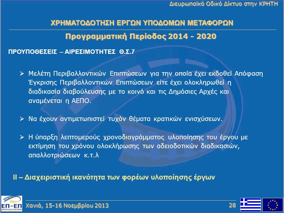 Χανιά, 15-16 Νοεμβρίου 2013 Διευρωπαϊκό Οδικό Δίκτυο στην ΚΡΗΤΗ  Μελέτη Περιβαλλοντικών Επιπτώσεων για την οποία έχει εκδοθεί Απόφαση Έγκρισης Περιβα
