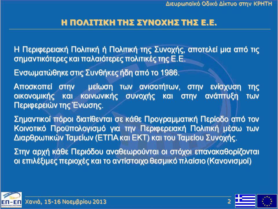 Χανιά, 15-16 Νοεμβρίου 2013 Διευρωπαϊκό Οδικό Δίκτυο στην ΚΡΗΤΗ Η Περιφερειακή Πολιτική ή Πολιτική της Συνοχής, αποτελεί μια από τις σημαντικότερες κα