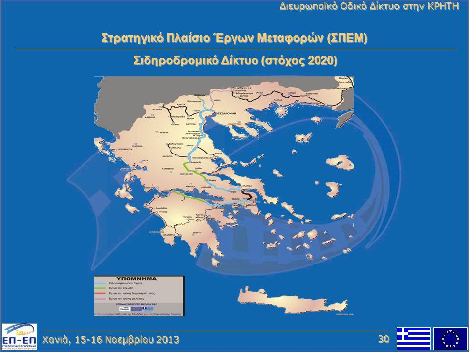 Χανιά, 15-16 Νοεμβρίου 2013 Διευρωπαϊκό Οδικό Δίκτυο στην ΚΡΗΤΗ Στρατηγικό Πλαίσιο Έργων Μεταφορών (ΣΠΕΜ) Σιδηροδρομικό Δίκτυο (στόχος 2020) 30