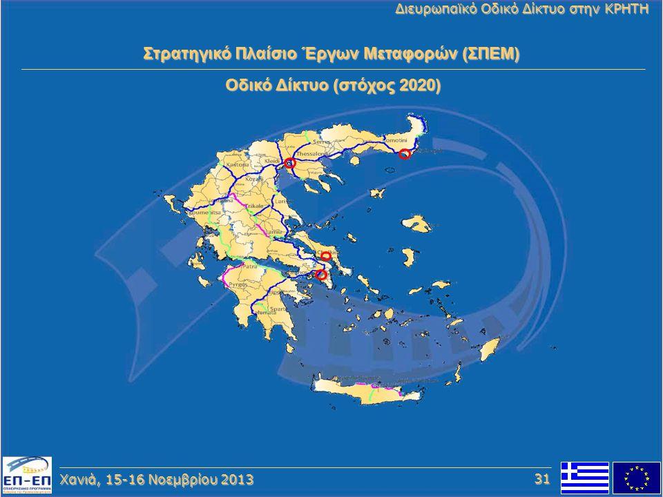 Χανιά, 15-16 Νοεμβρίου 2013 Διευρωπαϊκό Οδικό Δίκτυο στην ΚΡΗΤΗ Στρατηγικό Πλαίσιο Έργων Μεταφορών (ΣΠΕΜ) Οδικό Δίκτυο (στόχος 2020) 31