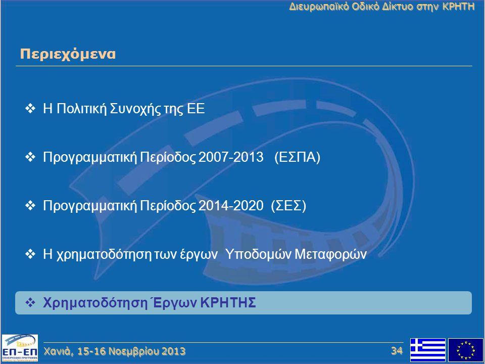 Χανιά, 15-16 Νοεμβρίου 2013 Διευρωπαϊκό Οδικό Δίκτυο στην ΚΡΗΤΗ Περιεχόμενα 34  Η Πολιτική Συνοχής της ΕΕ  Προγραμματική Περίοδος 2007-2013 (ΕΣΠΑ) 