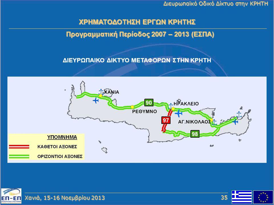 Χανιά, 15-16 Νοεμβρίου 2013 Διευρωπαϊκό Οδικό Δίκτυο στην ΚΡΗΤΗ ΔΙΕΥΡΩΠΑΙΚΟ ΔΙΚΤΥΟ ΜΕΤΑΦΟΡΩΝ ΣΤΗΝ ΚΡΗΤΗ Προγραμματική Περίοδος 2007 – 2013 (ΕΣΠΑ) Προγ