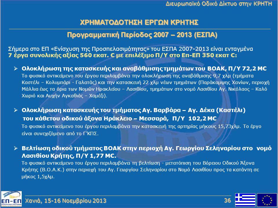 Χανιά, 15-16 Νοεμβρίου 2013 Διευρωπαϊκό Οδικό Δίκτυο στην ΚΡΗΤΗ Σήμερα στο ΕΠ «Ενίσχυση της Προσπελασιμότητας» του ΕΣΠΑ 2007-2013 είναι ενταγμένα 7 έρ