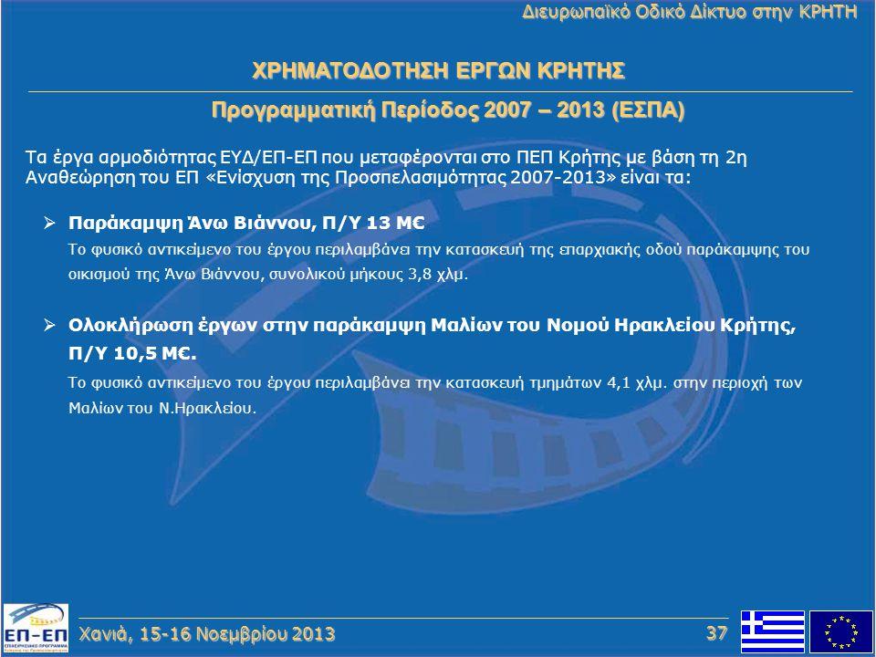 Χανιά, 15-16 Νοεμβρίου 2013 Διευρωπαϊκό Οδικό Δίκτυο στην ΚΡΗΤΗ Τα έργα αρμοδιότητας ΕΥΔ/ΕΠ-ΕΠ που μεταφέρονται στο ΠΕΠ Κρήτης με βάση τη 2η Αναθεώρησ
