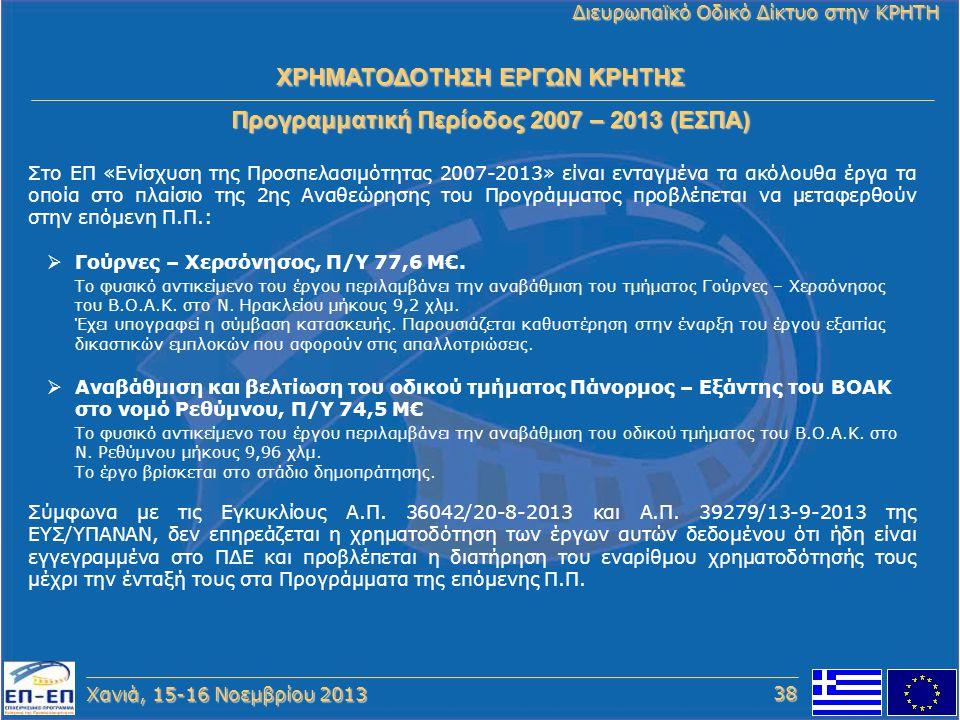 Χανιά, 15-16 Νοεμβρίου 2013 Διευρωπαϊκό Οδικό Δίκτυο στην ΚΡΗΤΗ Προγραμματική Περίοδος 2007 – 2013 (ΕΣΠΑ) Προγραμματική Περίοδος 2007 – 2013 (ΕΣΠΑ) Στ