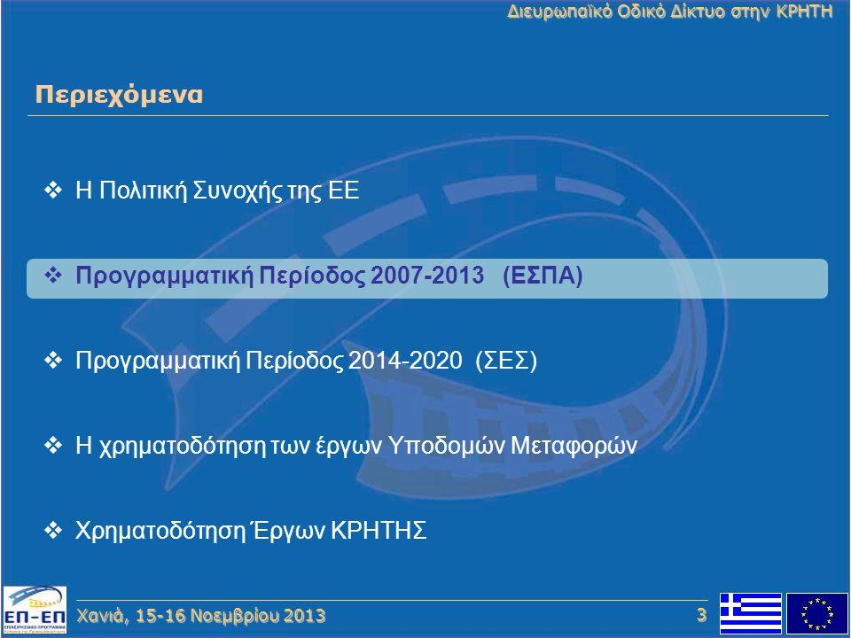 Χανιά, 15-16 Νοεμβρίου 2013 Διευρωπαϊκό Οδικό Δίκτυο στην ΚΡΗΤΗ Περιεχόμενα 3  Η Πολιτική Συνοχής της ΕΕ  Προγραμματική Περίοδος 2007-2013 (ΕΣΠΑ) 