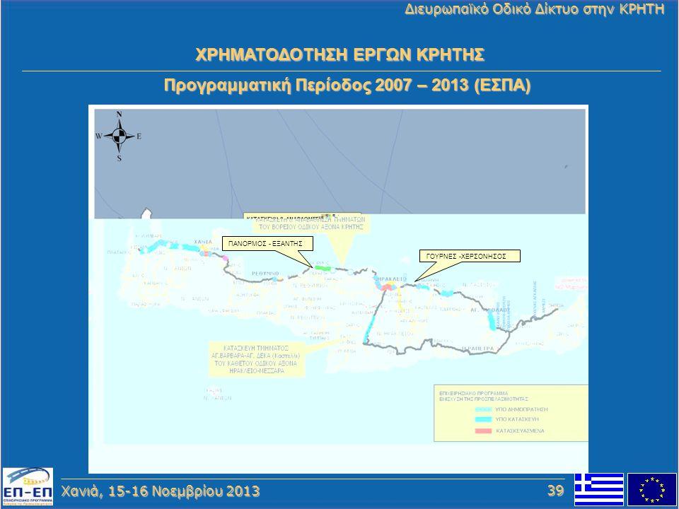 Χανιά, 15-16 Νοεμβρίου 2013 Διευρωπαϊκό Οδικό Δίκτυο στην ΚΡΗΤΗ ΠΑΝΟΡΜΟΣ - ΕΞΑΝΤΗΣ ΓΟΥΡΝΕΣ -ΧΕΡΣΟΝΗΣΟΣ Προγραμματική Περίοδος 2007 – 2013 (ΕΣΠΑ) Προγρ