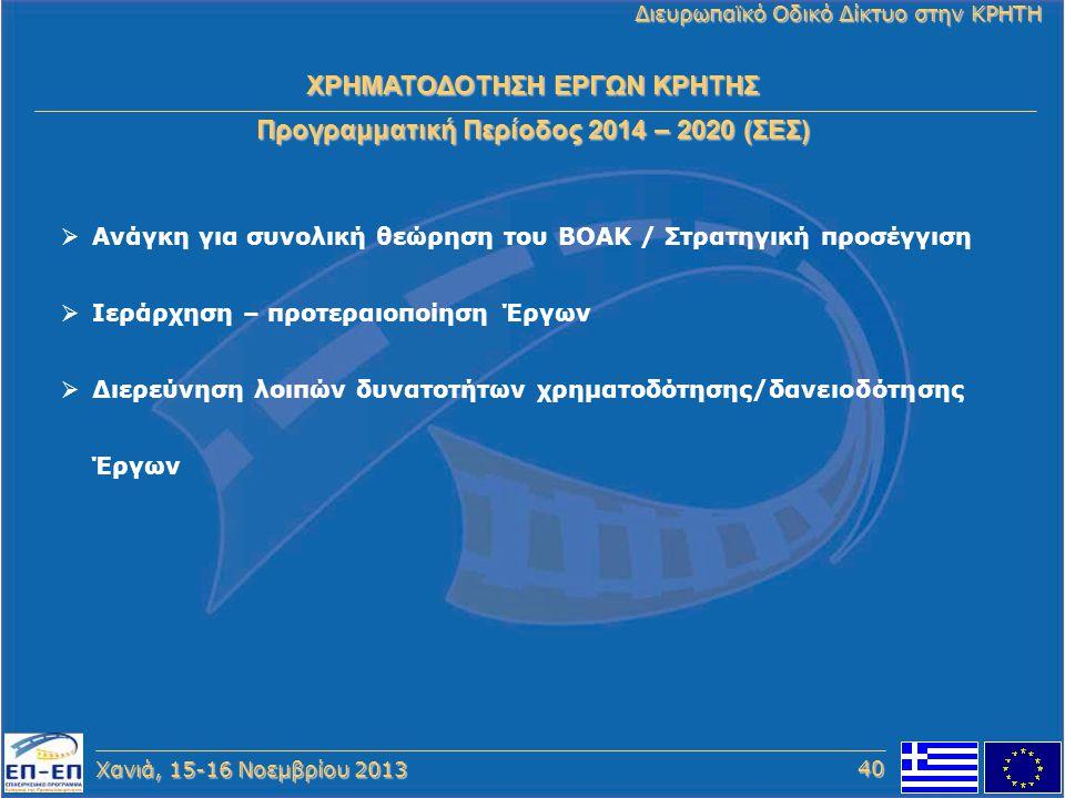 Χανιά, 15-16 Νοεμβρίου 2013 Διευρωπαϊκό Οδικό Δίκτυο στην ΚΡΗΤΗ Προγραμματική Περίοδος 2014 – 2020 (ΣΕΣ) Προγραμματική Περίοδος 2014 – 2020 (ΣΕΣ) ΧΡΗΜ