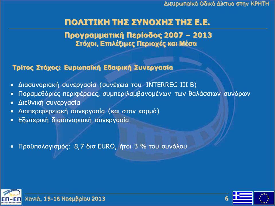 Χανιά, 15-16 Νοεμβρίου 2013 Διευρωπαϊκό Οδικό Δίκτυο στην ΚΡΗΤΗ Τρίτος Στόχος: Ευρωπαϊκή Εδαφική Συνεργασία Τρίτος Στόχος: Ευρωπαϊκή Εδαφική Συνεργασί