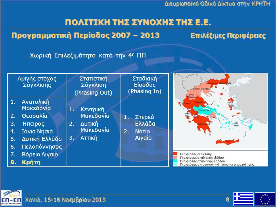 Χανιά, 15-16 Νοεμβρίου 2013 Διευρωπαϊκό Οδικό Δίκτυο στην ΚΡΗΤΗ Προγραμματική Περίοδος 2007 – 2013 Επιλέξιμες Περιφέρειες ΠΟΛΙΤΙΚΗ ΤΗΣ ΣΥΝΟΧΗΣ ΤΗΣ Ε.Ε