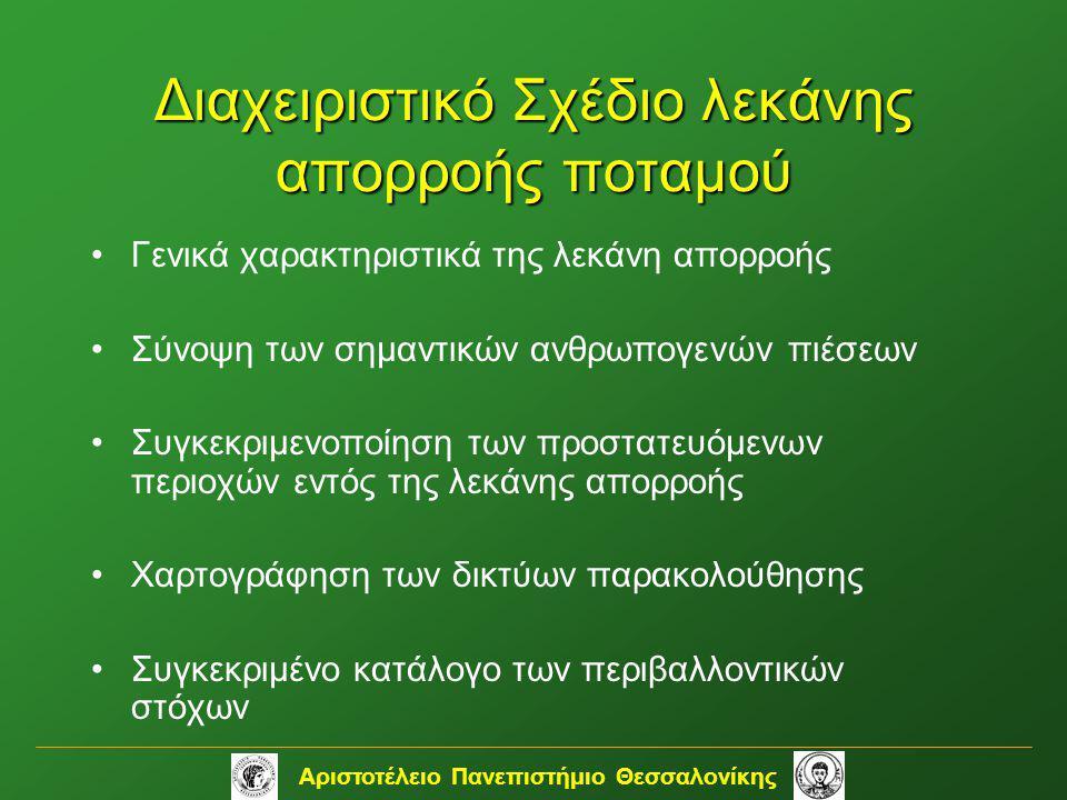 Αριστοτέλειο Πανεπιστήμιο Θεσσαλονίκης Διαχειριστικό Σχέδιο λεκάνης απορροής ποταμού •Γενικά χαρακτηριστικά της λεκάνη απορροής •Σύνοψη των σημαντικών