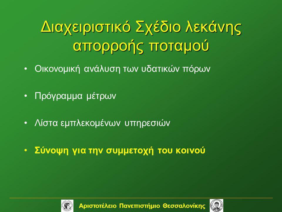 Αριστοτέλειο Πανεπιστήμιο Θεσσαλονίκης Διαχειριστικό Σχέδιο λεκάνης απορροής ποταμού •Οικονομική ανάλυση των υδατικών πόρων •Πρόγραμμα μέτρων •Λίστα ε