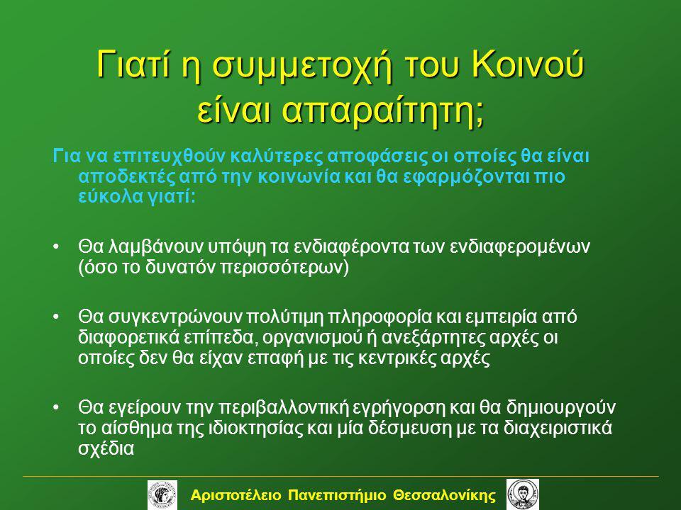 Αριστοτέλειο Πανεπιστήμιο Θεσσαλονίκης Γιατί η συμμετοχή του Κοινού είναι απαραίτητη; Για να επιτευχθούν καλύτερες αποφάσεις οι οποίες θα είναι αποδεκ