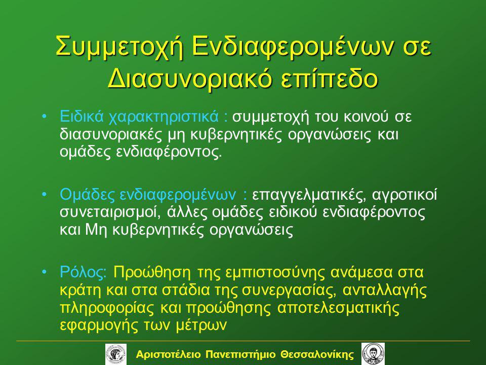 Αριστοτέλειο Πανεπιστήμιο Θεσσαλονίκης Συμμετοχή Ενδιαφερομένων σε Διασυνοριακό επίπεδο •Ειδικά χαρακτηριστικά : συμμετοχή του κοινού σε διασυνοριακές