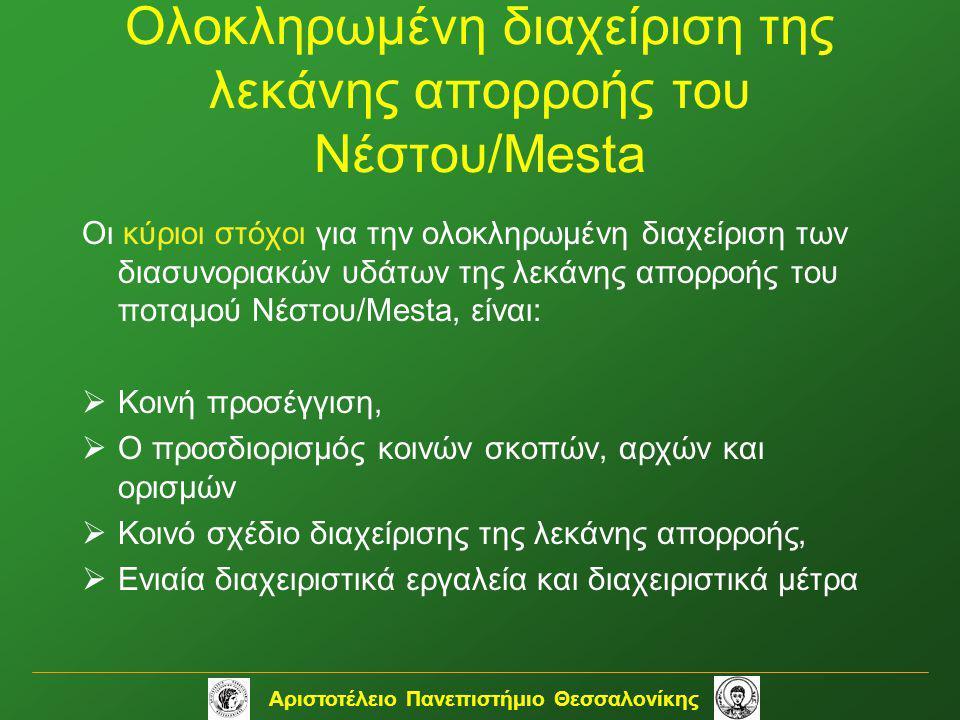 Αριστοτέλειο Πανεπιστήμιο Θεσσαλονίκης Ολοκληρωμένη διαχείριση της λεκάνης απορροής του Νέστου/Mesta Οι κύριοι στόχοι για την ολοκληρωμένη διαχείριση