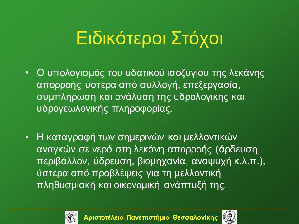 Αριστοτέλειο Πανεπιστήμιο Θεσσαλονίκης Ειδικότεροι Στόχοι •Ο υπολογισμός του υδατικού ισοζυγίου της λεκάνης απορροής ύστερα από συλλογή, επεξεργασία,