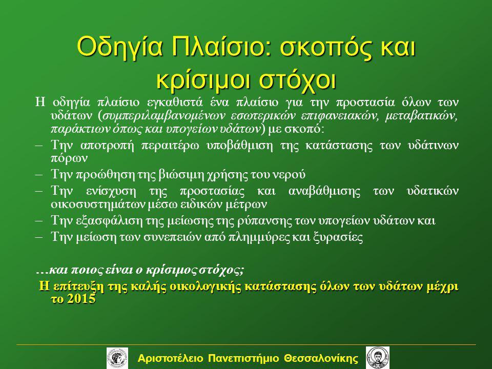 Αριστοτέλειο Πανεπιστήμιο Θεσσαλονίκης Οδηγία Πλαίσιο: σκοπός και κρίσιμοι στόχοι Η οδηγία πλαίσιο εγκαθιστά ένα πλαίσιο για την προστασία όλων των υδ
