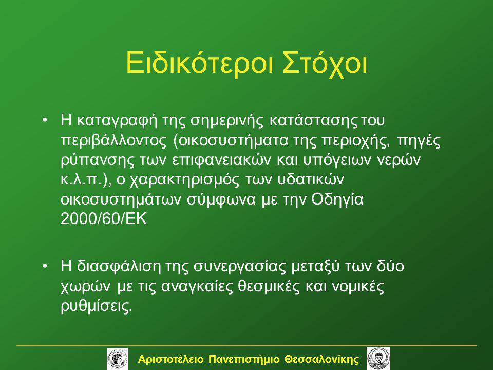 Αριστοτέλειο Πανεπιστήμιο Θεσσαλονίκης Ειδικότεροι Στόχοι •Η καταγραφή της σημερινής κατάστασης του περιβάλλοντος (οικοσυστήματα της περιοχής, πηγές ρ