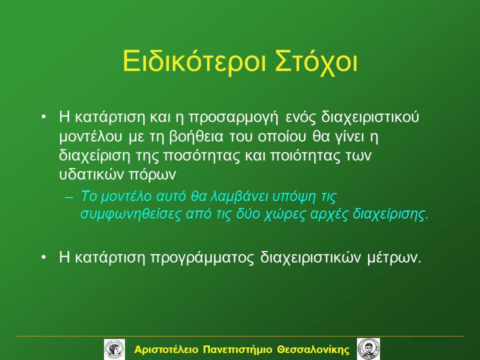 Αριστοτέλειο Πανεπιστήμιο Θεσσαλονίκης Ειδικότεροι Στόχοι •Η κατάρτιση και η προσαρμογή ενός διαχειριστικού μοντέλου με τη βοήθεια του οποίου θα γίνει