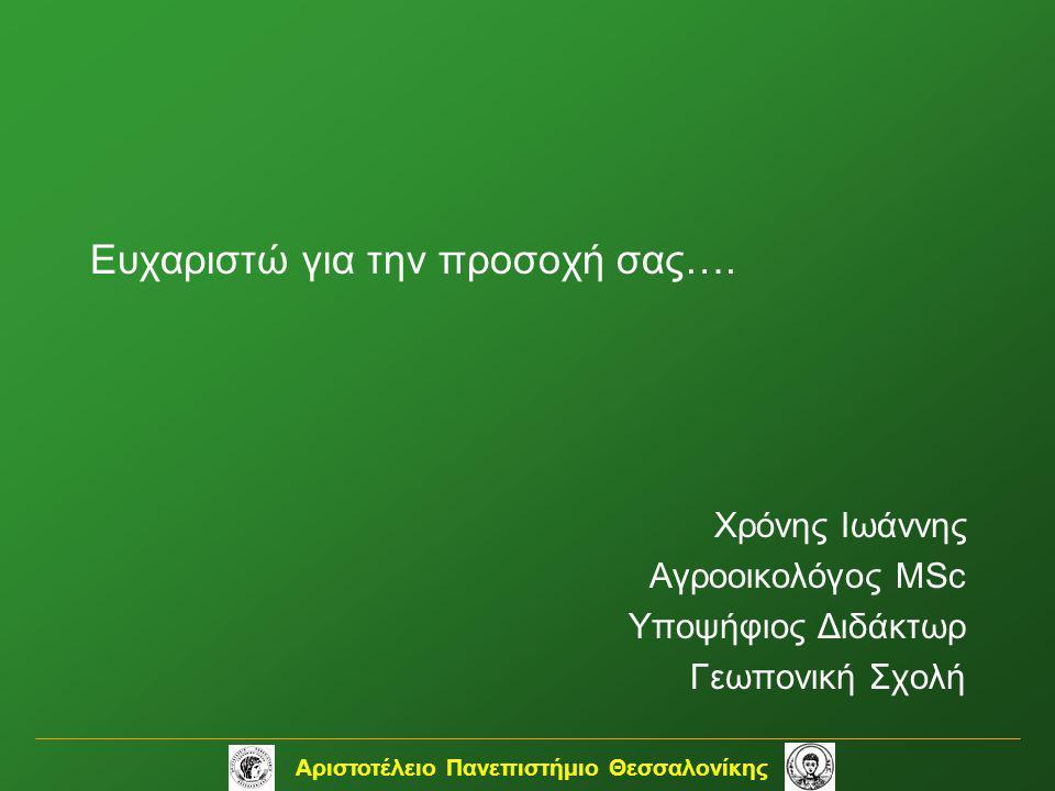 Αριστοτέλειο Πανεπιστήμιο Θεσσαλονίκης Ευχαριστώ για την προσοχή σας…. Χρόνης Ιωάννης Αγροοικολόγος MSc Υποψήφιος Διδάκτωρ Γεωπονική Σχολή