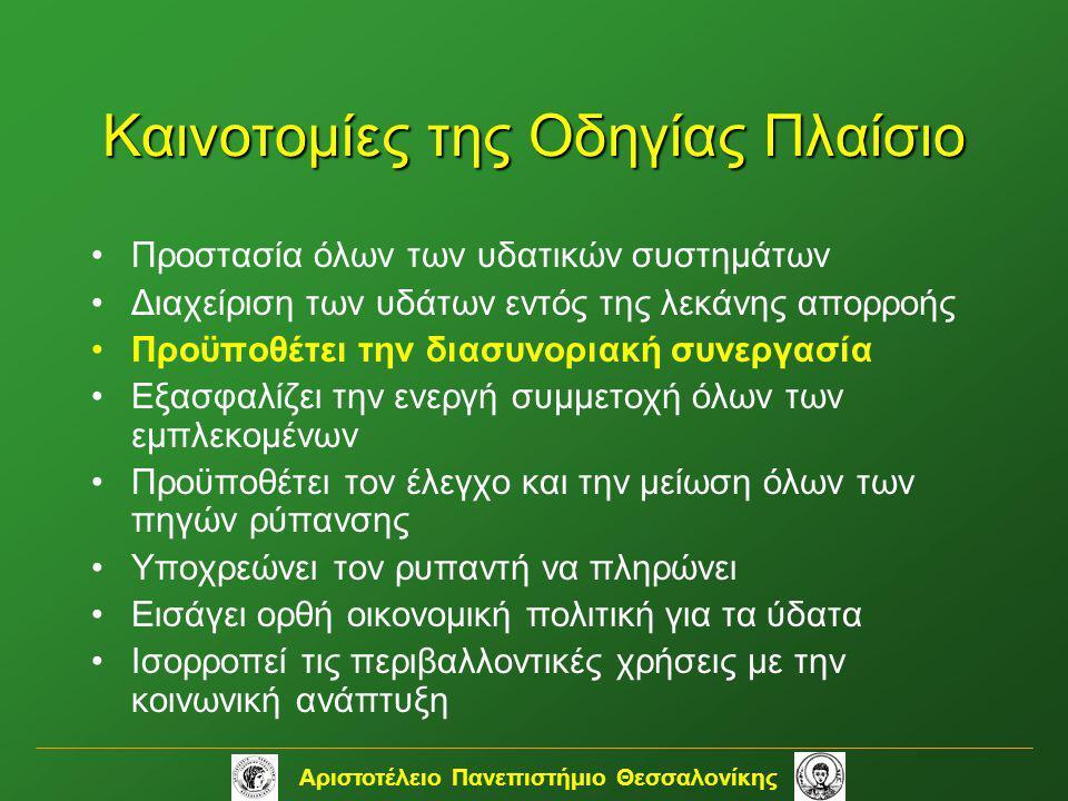 Αριστοτέλειο Πανεπιστήμιο Θεσσαλονίκης Καινοτομίες της Οδηγίας Πλαίσιο •Προστασία όλων των υδατικών συστημάτων •Διαχείριση των υδάτων εντός της λεκάνη