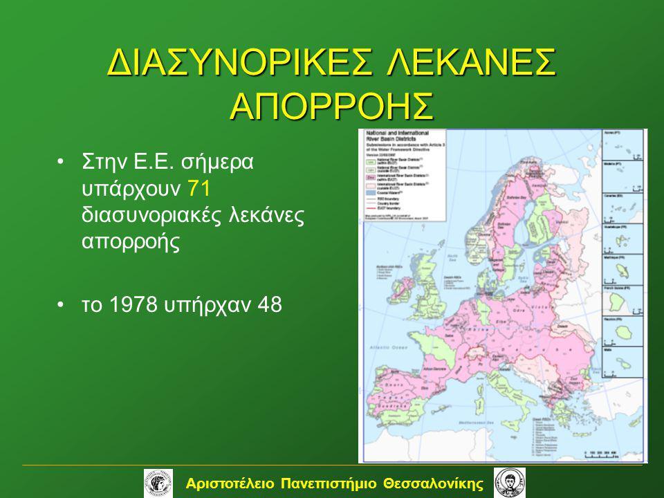Αριστοτέλειο Πανεπιστήμιο Θεσσαλονίκης ΔΙΑΣΥΝΟΡΙΚΕΣ ΛΕΚΑΝΕΣ ΑΠΟΡΡΟΗΣ •Στην Ε.Ε. σήμερα υπάρχουν 71 διασυνοριακές λεκάνες απορροής •το 1978 υπήρχαν 48