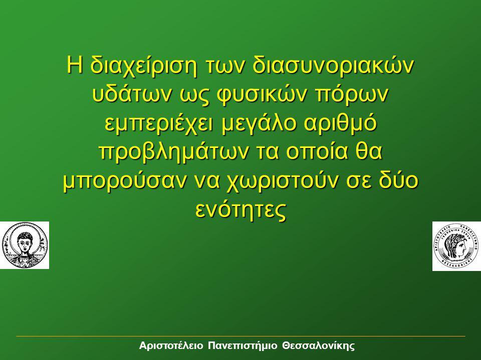 Αριστοτέλειο Πανεπιστήμιο Θεσσαλονίκης Η διαχείριση των διασυνοριακών υδάτων ως φυσικών πόρων εμπεριέχει μεγάλο αριθμό προβλημάτων τα οποία θα μπορούσ