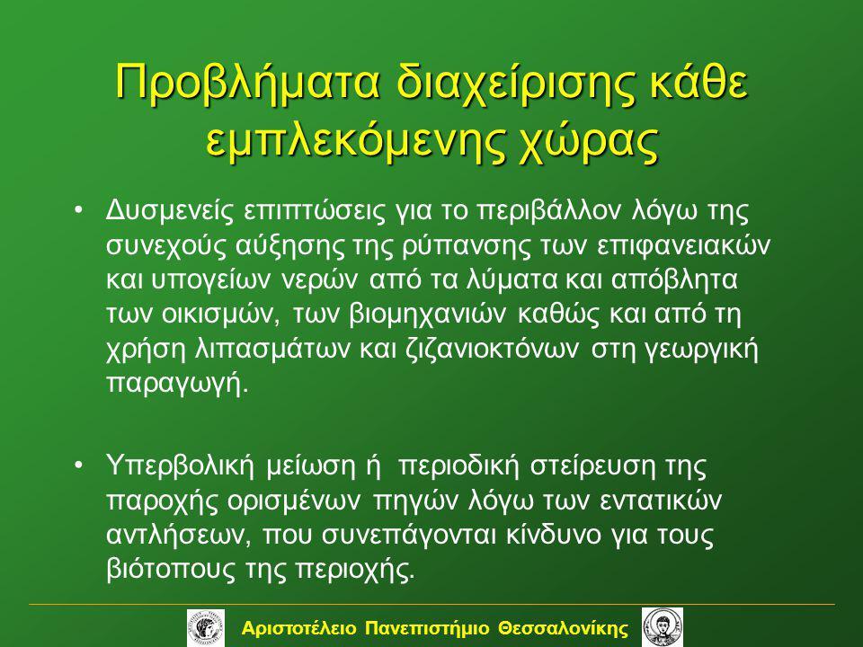 Αριστοτέλειο Πανεπιστήμιο Θεσσαλονίκης Προβλήματα διαχείρισης κάθε εμπλεκόμενης χώρας •Δυσμενείς επιπτώσεις για το περιβάλλον λόγω της συνεχούς αύξηση